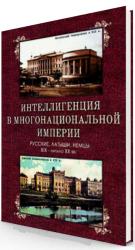 Интеллигенция в многонациональной империи: русские, латыши, немцы. XIX - на ...