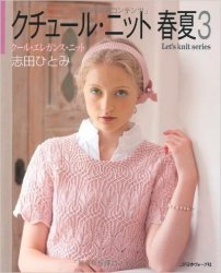 Lets knit series NV80190 2011