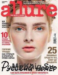 Allure №9 2016 Россия