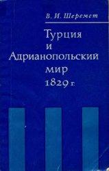 Турция и Адрианопольский мир 1829 г.