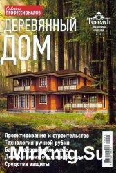 Советы профессионалов Деревянный дом