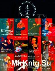 Мастера боевых искусств. Сборник (23 книги)