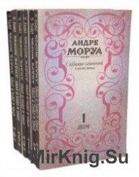 Моруа Андре. Собрание сочинений в 6 томах