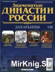 Знаменитые династии России № 126. Захарьины