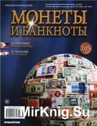 Монеты и Банкноты № 205