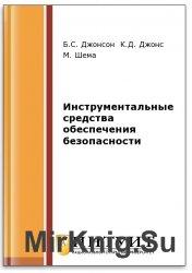 Инструментальные средства обеспечения безопасности (2-е изд.)