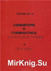 Коминтерн и геополитика: Балканский рубеж 1919-1938 гг.