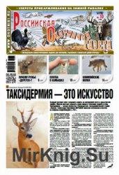Российская Охотничья газета №10 2016