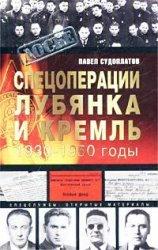 Спецоперации. Лубянка и Кремль 1930-1950