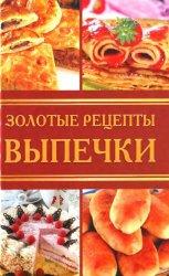 Золотые рецепты выпечки