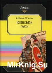 Україна крізь віки. Том 4. Київська Русь