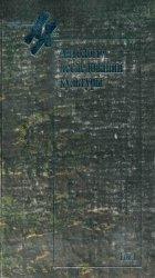 Антология исследований культуры. Т. 1. Интерпретация культуры