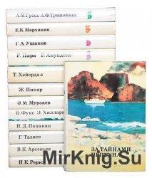 Серия XX век: Путешествия. Открытия. Исследования (20 книг)