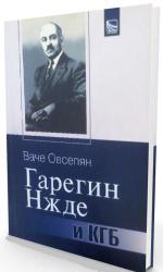 Гарегин Нжде и КГБ. Воспоминания разведчика