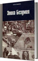 Эпоха Безумия. Популярная и достоверная история XX века в событиях и явлени ...