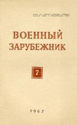 Военный зарубежник (Зарубежное военное обозрение) №7 1967