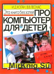 Эта книга без затей про компьютер для детей
