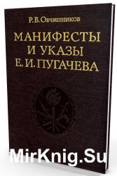 Манифесты и указы Е.И.Пугачева. Источниковедческое исследование