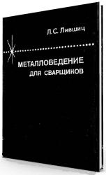 Металловедение для сварщиков