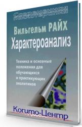 Характероанализ. Техника и основные положения для обучающихся и практикующи ...