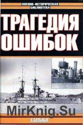Морские битвы Первой мировой: Трагедия ошибок