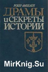 Драмы и секреты истории: 1306-1643