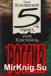 "5-ый пункт, или Коктейль ""Россия"""