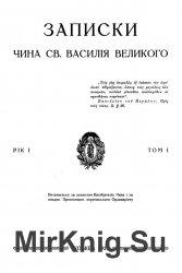 Записки чина св. Василія Великого. Том 1-6