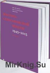 Мастера строгановской школы: 1945-2015. Том 1.