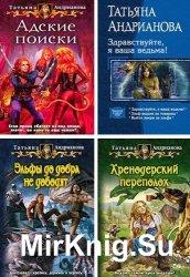 Андрианова Т. - Cобрание сочинений (13 книг)