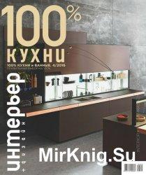 Интерьер+дизайн. 100% кухни и ванные №4 2016