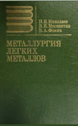 Металлургия легких металлов