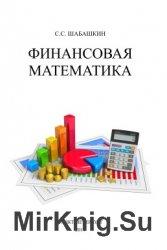 Финансовая математика. Рабочая тетрадь