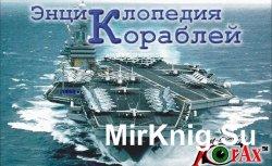 Энциклопедия Кораблей