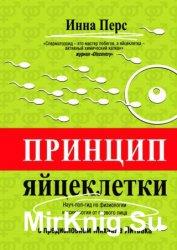 Принцип яйцеклетки: науч-поп-гид по физиологии и психологии от первого лица