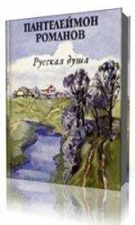Русская душа  (Аудиокнига)