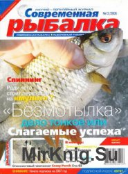 Современная рыбалка №12 2006