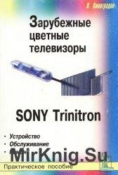 Зарубежные цветные телевизоры. Sony Trinitron. Устройство, обслуживание, ре ...