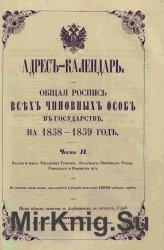 Адрес-календарь. Общая роспись всех чиновных особ в государстве на 1858-185 ...