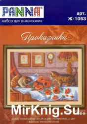 "Panna Ж-1063 ""Проказники"""