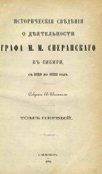 Исторические сведения о деятельности графа М. М. Сперанского в Сибири, с 18 ...