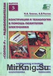 Конструкции и технологии в помощь любителям электроники
