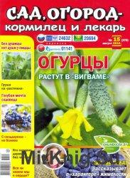 Сад, огород - кормилец и лекарь №15 2016