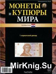 Монеты и купюры мира №-152