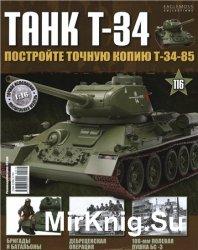 Танк T-34 № 116