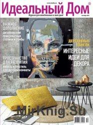 Идеальный Дом №9 (сентябрь 2016)