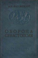 Оборона Севастополя. Крымская война 1854-1855 гг.