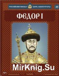 Российские князья, цари, императоры № 35. Федор I