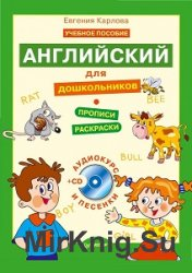 Английский для дошкольников. Полный курс