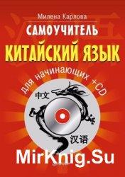 Самоучитель. Китайский язык для начинающих (+CD)